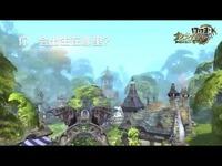 《龙之谷》7周年庆生特典回忆视频 MEMORY第一辑