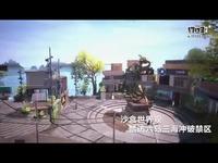 《自由禁区》7月14日破界测试-首发宣传片