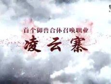 《大唐无双零》凌云寨职业宣传片