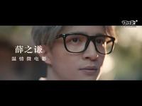 薛之谦主演《问道》手游首部微电影预告