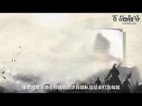 百战奇略2——中国骑兵的发展历程·续