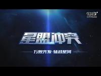 星战来袭!《星盟冲突》8月17日超燃开测宣传片