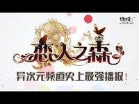 《恋人之森》守护测试宣传视频