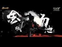 """《射雕英雄传手游》资料片""""十月围城""""燃爆登场"""