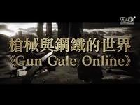 TGS 2017-《刀剑神域 夺命凶弹》第二弹宣传PV