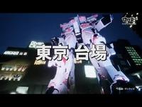機動戦士ガンダム 戦場の絆 VR PROTOTYPE Ver.