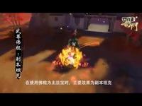 《蜀门手游》五职业介绍视频——武尊
