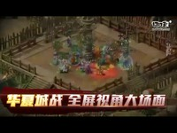 《决战轩辕》10月17日不删档内测开启