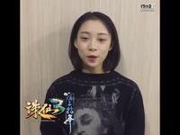 叶炫清173祝福视频