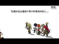 《境界之诗》中文版首部宣传片