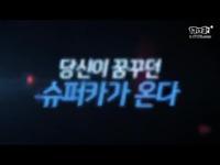 韩服《极品飞车OL》预约视频