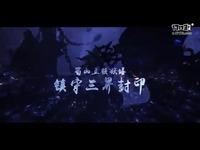 仙剑奇侠传五手游炸裂宣传片