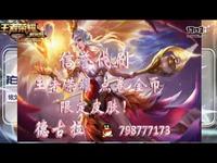 《王者荣耀》AG超会玩 据说能够一剑秒杀韩信!