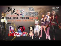 2017休宝课堂剑灵班2014-张小给 第一课:征程