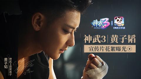 《神武3》宣传片花絮流出 黄子韬帅气亮相!