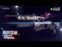 逆战最火视频:泰坦双星评测视频