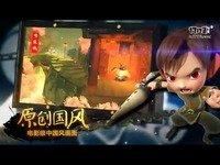 《灵妖记-神仙道外传》特色玩法视频