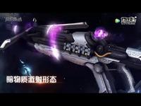 逆战最火视频评测:泰坦双星评测视频