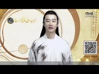 黄轩公布《九州海上牧云记》1222App Store首发