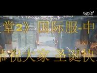 天堂2国际服-中国区  圣诞狂欢