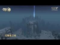 """《创世之神》1月31日决战天空岛""""欧雷普"""""""