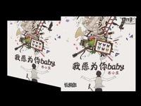新歌首发:齐小东 - 我愿为你baby(歌词版)