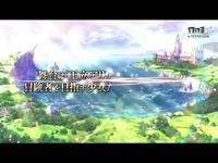 《剑与幻想的学院》宣传视频