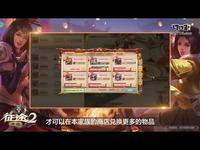 《征途2》手游全新家族解说片首曝
