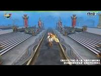《御龙在天页游》美人版跑图实录视频