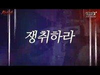 韩服《疾风之刃》PvP淘汰赛宣传视频