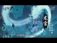 《灵山奇缘》世界观宣传片