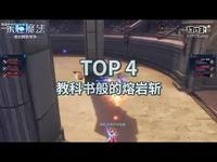 《永恒魔法》黄金争霸赛精彩瞬间TOP5