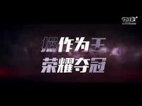 龙武最强竞技赛 战前MV破势来袭
