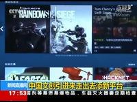 央视报道Steam:中国文创引进来走出去添新平台