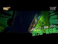第二季黄金竞技场宣传片