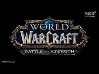 魔兽世界8.0音乐 战争前线 部落版