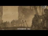 《远征》暑期资料片7.13开启 世界观首曝