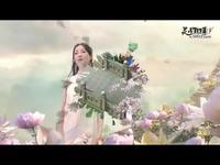 《灵山奇缘》灵雪不限号唯美MV