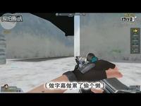 生死狙击阿春解说:英雄级!凶神白虎吐槽评测
