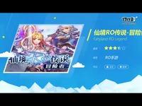 《仙境RO传说-冒险者》试玩视频-17173新游秒懂