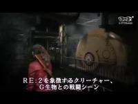 《生化危机2:重制版》克莱尔视角演示