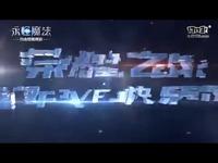 """《永恒魔法》全新内容""""荣耀之战""""公测宣传视频"""