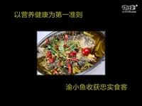 以营养健康为第一准则 渝小鱼收获忠实食客