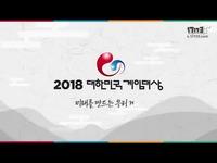 2018韩国游戏大奖预告