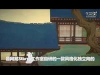 《绘真·妙笔千山》试玩视频-17173新游秒懂