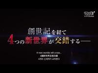 《SD高达G世纪:火线纵横》1月宣传片