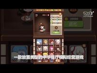 《爆炒江湖》试玩视频-17173新游秒懂