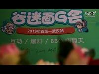 龙之谷2019谷迷面G会——武汉站