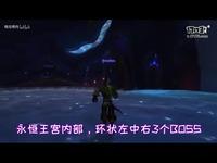魔兽8.2探秘新团本永恒王宫,囚禁