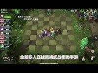 《自走棋》试玩视频-17173新游秒懂